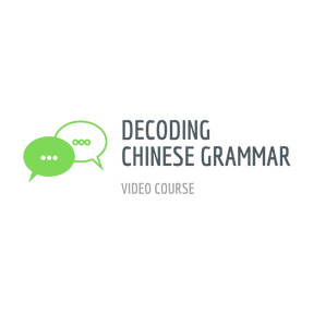 Decoding Chinese Grammar-5.png