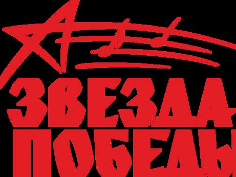 """Стартовал прием заявок на фестиваль """"Звезда Победы"""""""