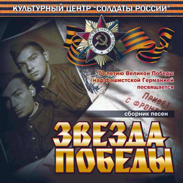 Обложка CD Звезда победы-2015-111.jpg