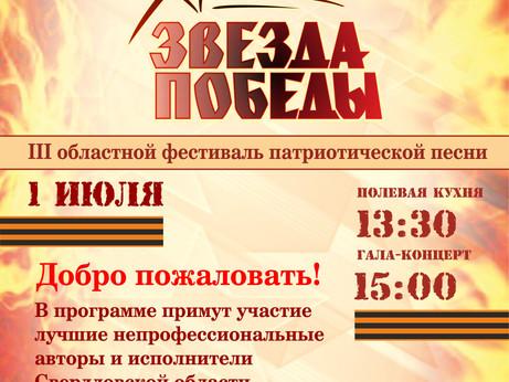"""Добро пожаловать 1 июля на """"Звезду Победы""""!"""