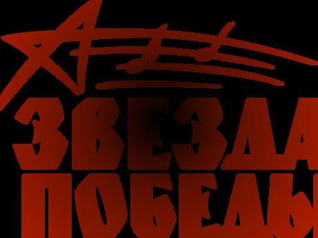 """Открыт прием заявок на участие в V областном фестивале """"Звезда Победы"""""""