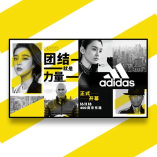 adidas-Nanjing KV