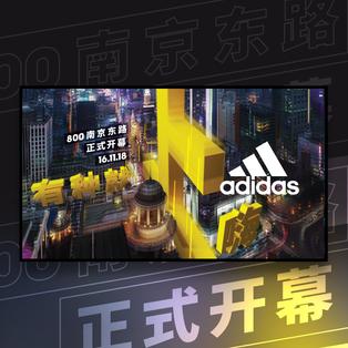 adidas-Nanjing_KV
