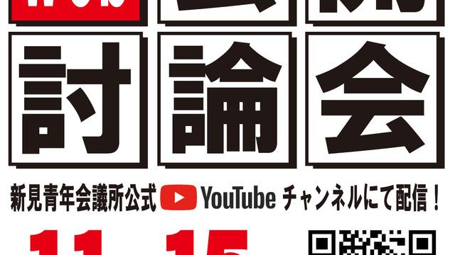 【本日公開!】新見市長選挙に伴うWeb公開討論会