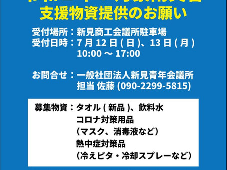【令和2年7月豪雨災害における支援物資の募集について】