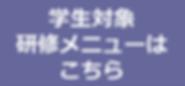 gakusei_kochira.png