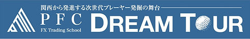PFC DREAM TOUR 2020jpg_edited.jpg