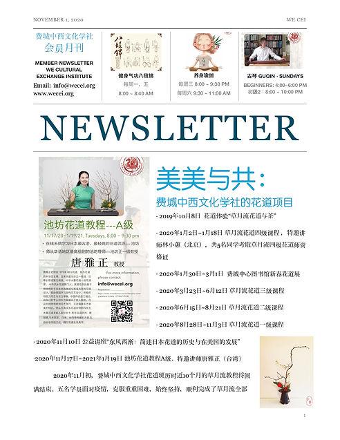 会员月刊·11月.jpg