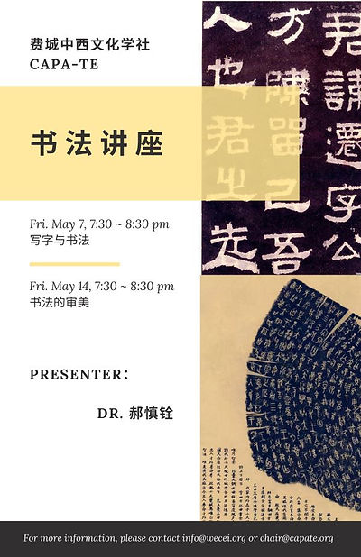 Calligraphy Presentations WECEI.jpg