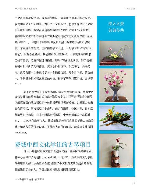 会员月刊·11月2.jpg