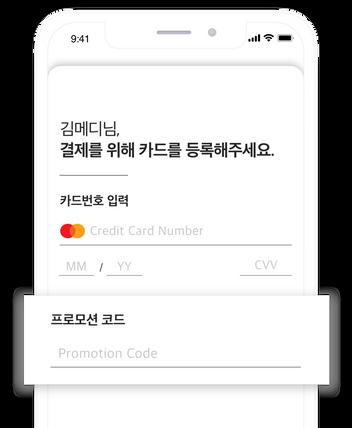 medihere_promotion_kor_payment.png