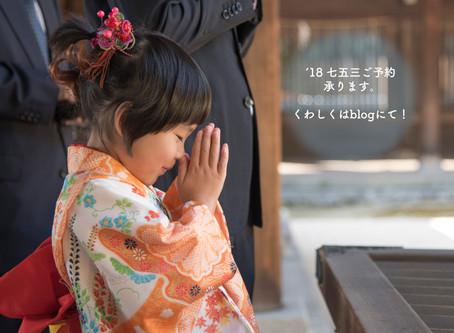 WARAU BLOG (七五三予約承り中)