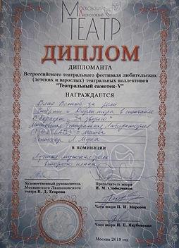 Samotek-Volkov-5.jpeg