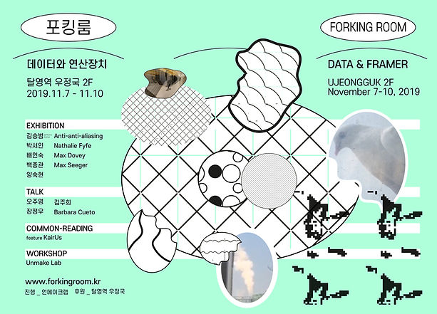 forkingroom web.jpg