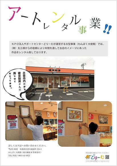 紹介パネル(アートレンタル).jpg