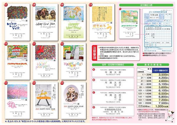 200dpiドリーム年賀A3両面(プリント用)11-12_page-0002.j