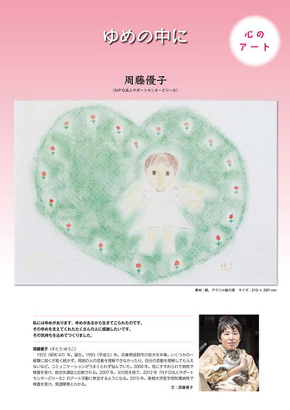 2019働く広場(周藤)-2.jpg