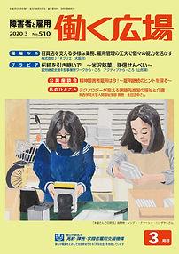 働く広場20200301_page-0001.jpg
