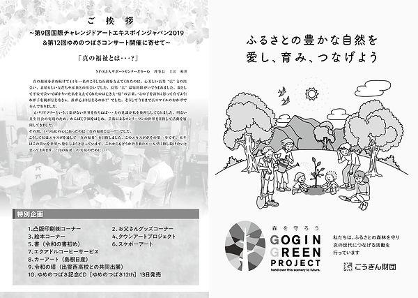 国際チャレンジドアートチラシ2.jpg