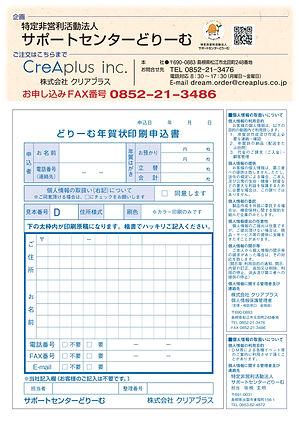 ドリーム年賀(A4)申込書のみ11-12_page-0001.jpg