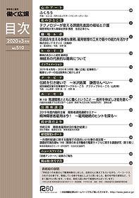 働く広場20200303_page-0001.jpg