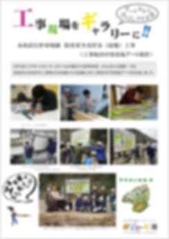 紹介パネル(田中工業㈱)2.jpg