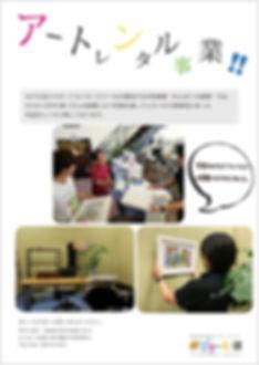 わがとこ紹介パネル(アートレンタル).jpg