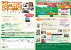 第7回 国際チャレンジドアート エキスポ インジャパン2017