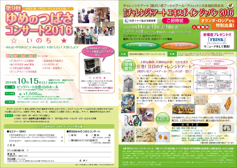 ゆめのつばさコンサート2016