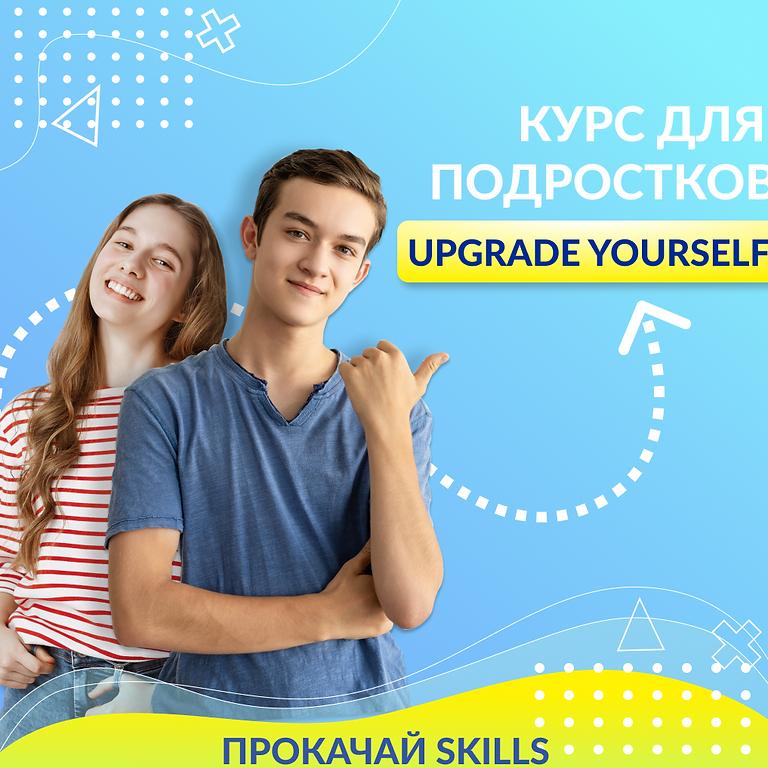 """Курс для подростков """"UPGRADE YOURSELF"""""""