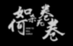 Screen Shot 2017-03-17 at 9.09.54 PM副本.png