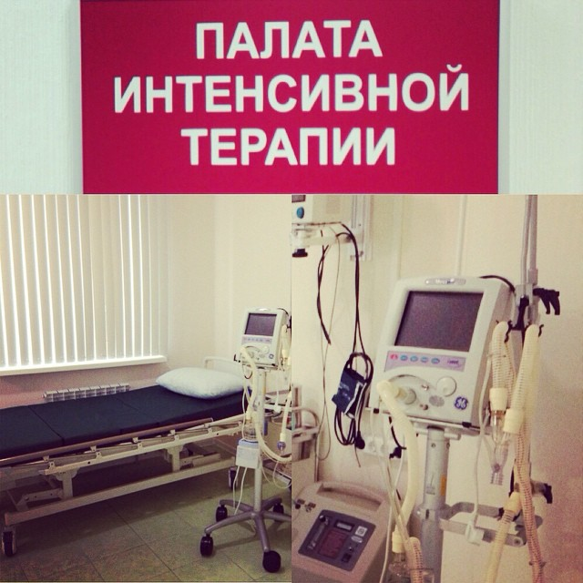Палата интенсивной терапии
