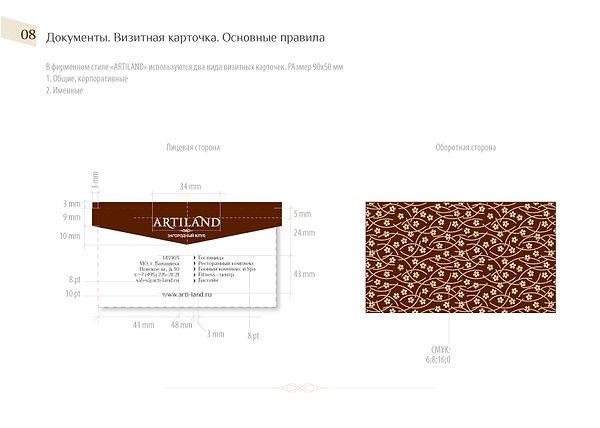 artilland_brand_book_2-09.jpg