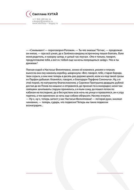 светлана_кугай_бланк_А4-01.jpg