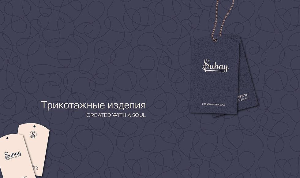 subay_present_brand_1.jpg