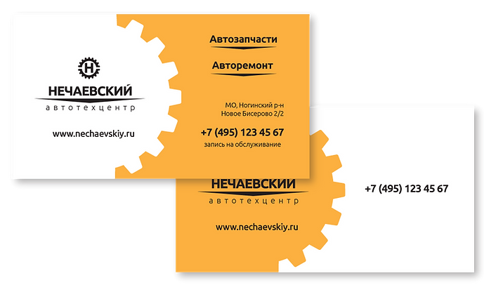 nechaevskii_bc.png