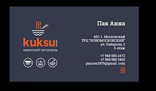 kuksu_house_bc-01.png