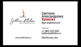 kulikovasa_bc_-02.png