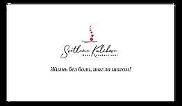 kulikovasa_bc_-01.png
