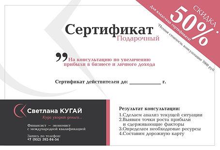kugai_sertificat_A5-01.jpg