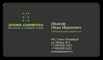 atomic_cosmetics_bc-01.png