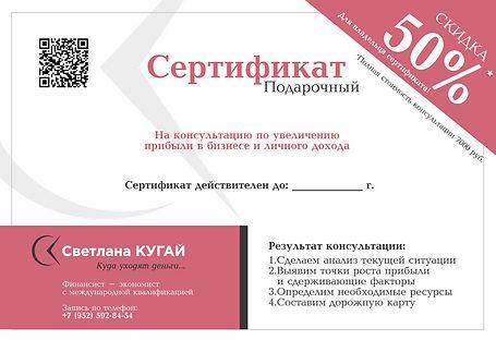 kugai_sertificat_A5-02.jpg