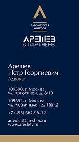 areshev_bc_areshev-01.jpg