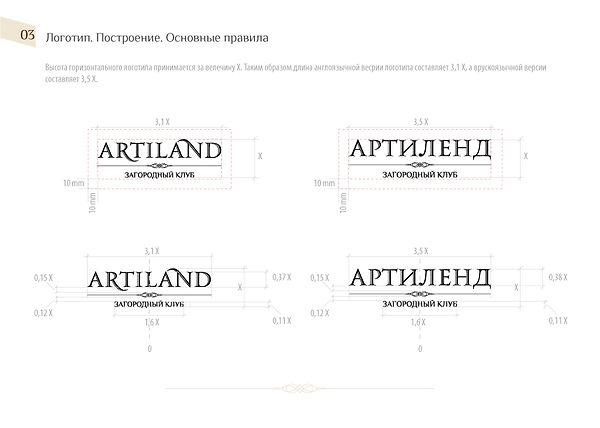 artilland_brand_book_2-04.jpg