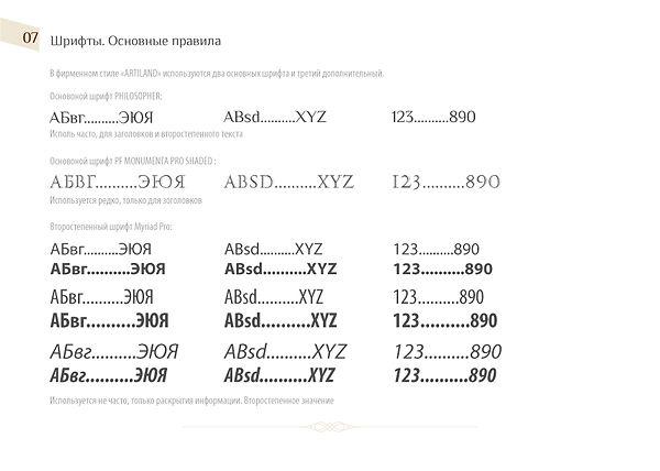 artilland_brand_book_2-08.jpg