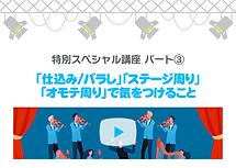 コンサート_動画3.png
