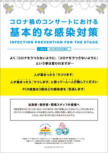 コンサートにおける感染対策.jpg