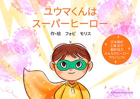 SuperFelix_Cover_Japanese1.jpg