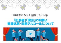 コンサート_動画4.png