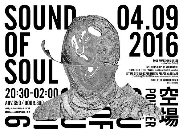 Sound of Soul_CD_20160219-01.jpg